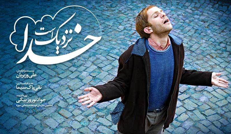 """Allah Yakındır (God İs Close) """"Beşeri Aşktan İlahi Aşka Gidiş"""" İzle"""